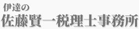 佐藤賢一税理士事務所のコピー (3)