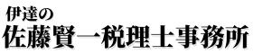 伊達の佐藤賢一税理士事務所